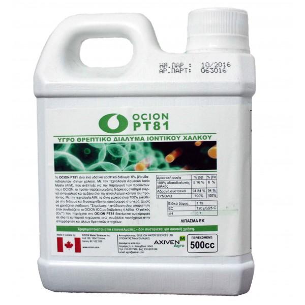 Υγρό Λίπασμα ocion pt81 υγρό διάλυμα ιοντικού χαλκού
